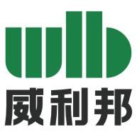 台山市威利邦木业有限公司