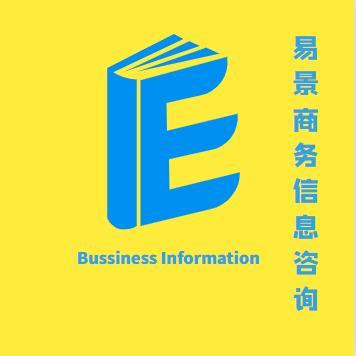 易景商务信息咨询服务中心