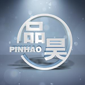品昊(广东)品牌管理有限公司