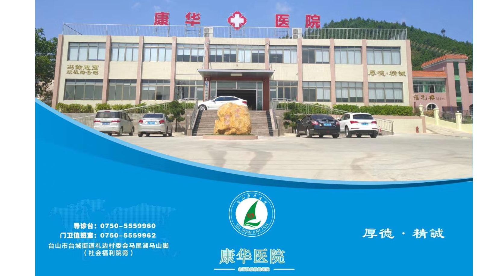 台山康华医院