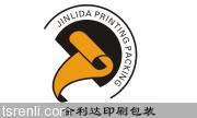 jbo市金利达印刷包装有限公司