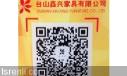 jbo市鑫兴木器有限公司