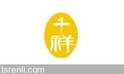 深圳市千祥企业管理有限公司