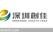 深圳市创佳实业有限公司