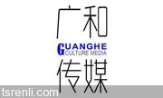 台山广和传媒有限公司