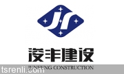 广东浚丰建设有限公司