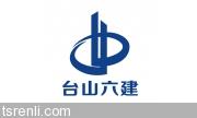 广东省jbo市第六建筑工程总公司