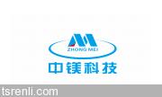 台山市中镁科技有限公司