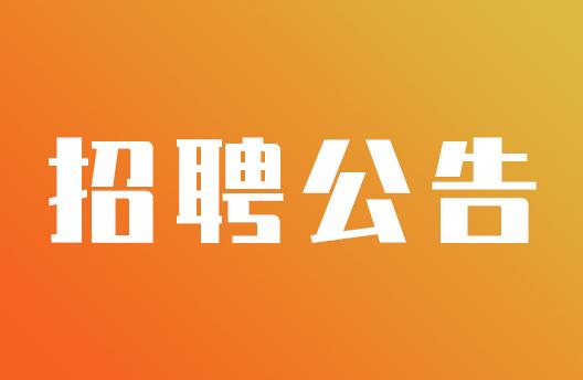 关于中共台山市委宣传部(市创文办)招聘工作人员公告