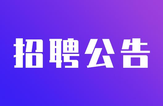 广东省事业单位2021年集中公开招聘高校应届毕业生公告