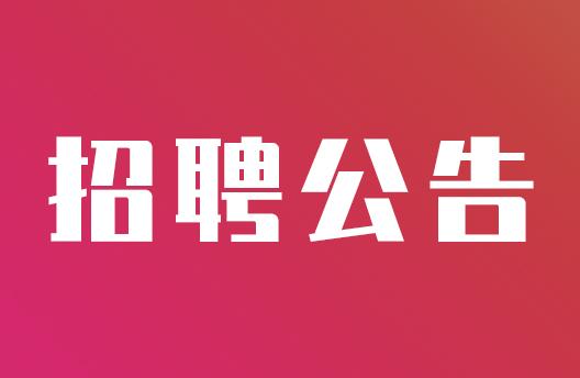 台山市都斛镇人民政府招聘退役军人服务站专职人员公告